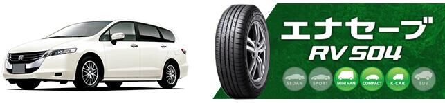 持ち込みタイヤ交換オデッセイ価格比較