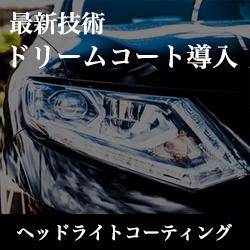 富山でヘッドライト磨き・コーティングならナガイモーター