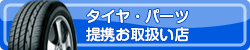 富山県富山市の持ち込みタイヤ交換ナガイモーター:リンク集