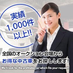富山の中古車お探し専門店